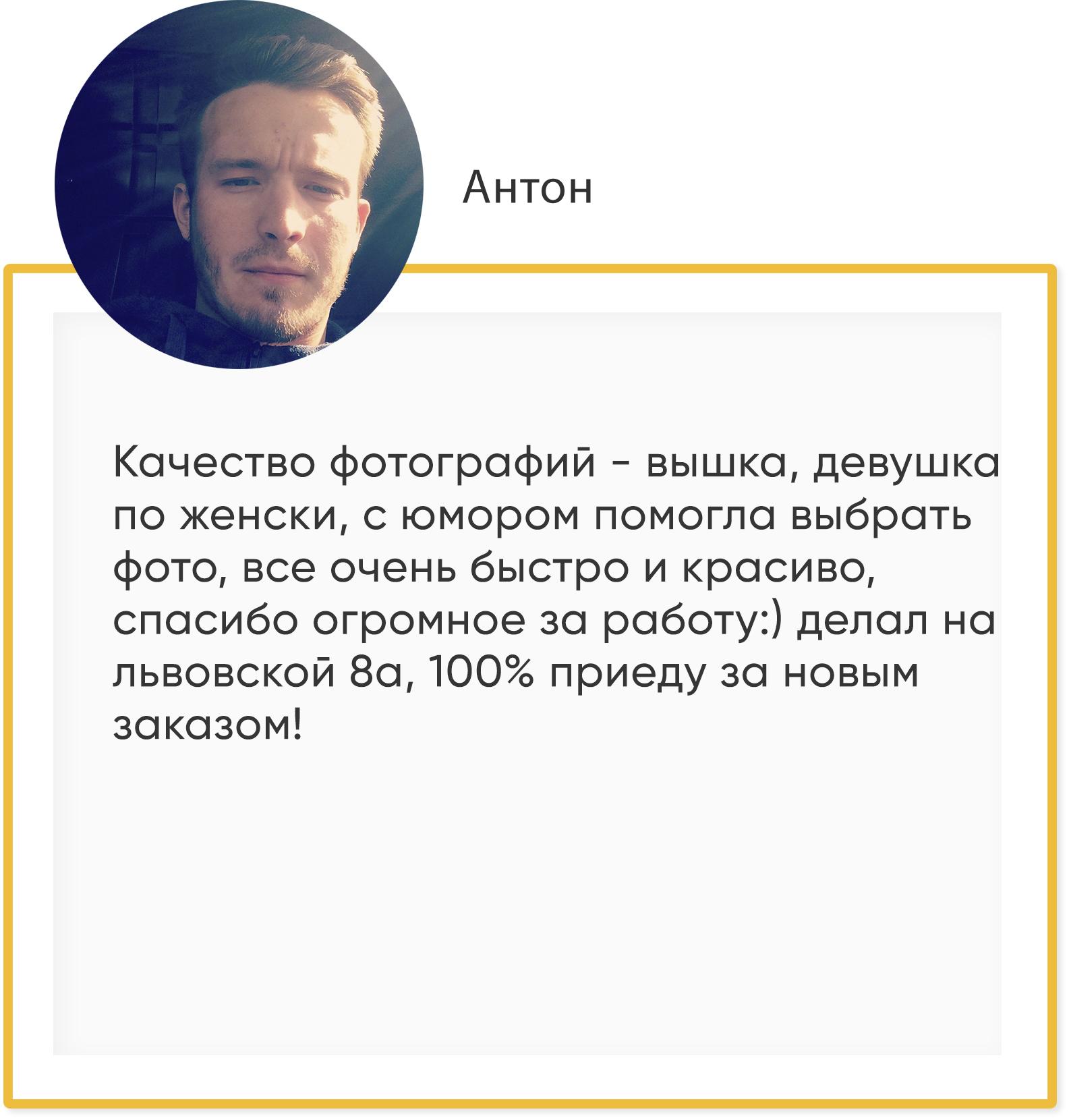 otzyv_anton