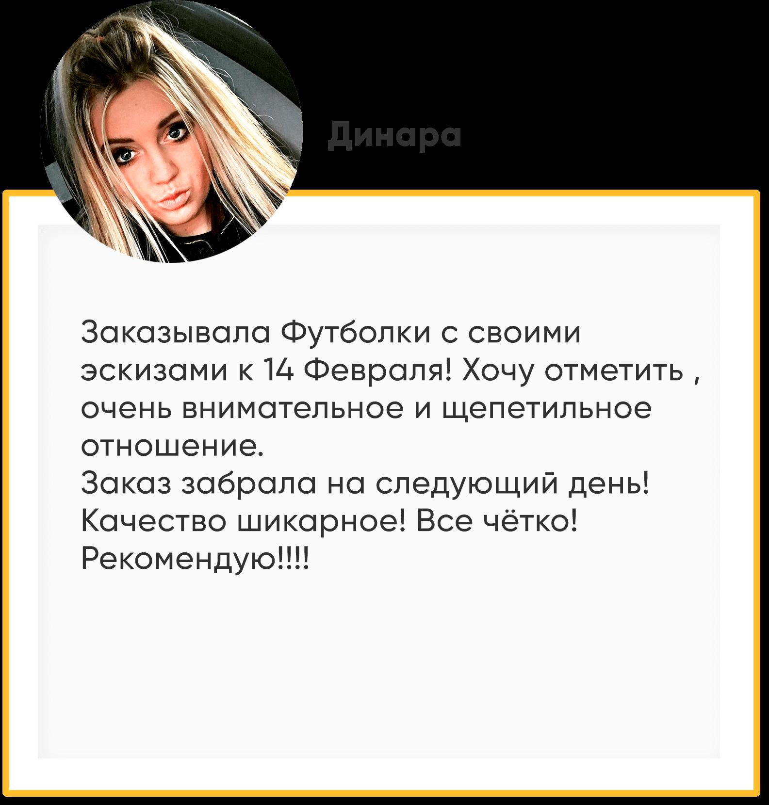 Kartochka_otzyva 2