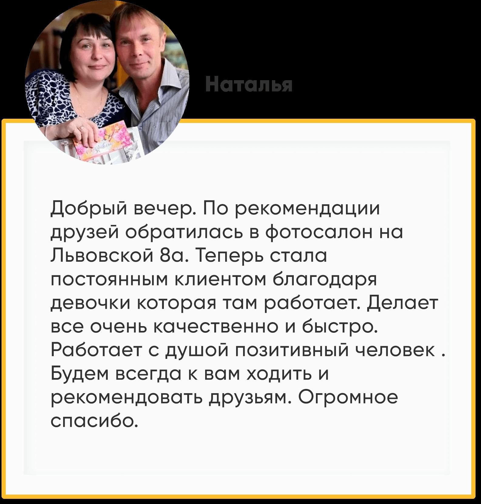 Kartochka_otzyva 3