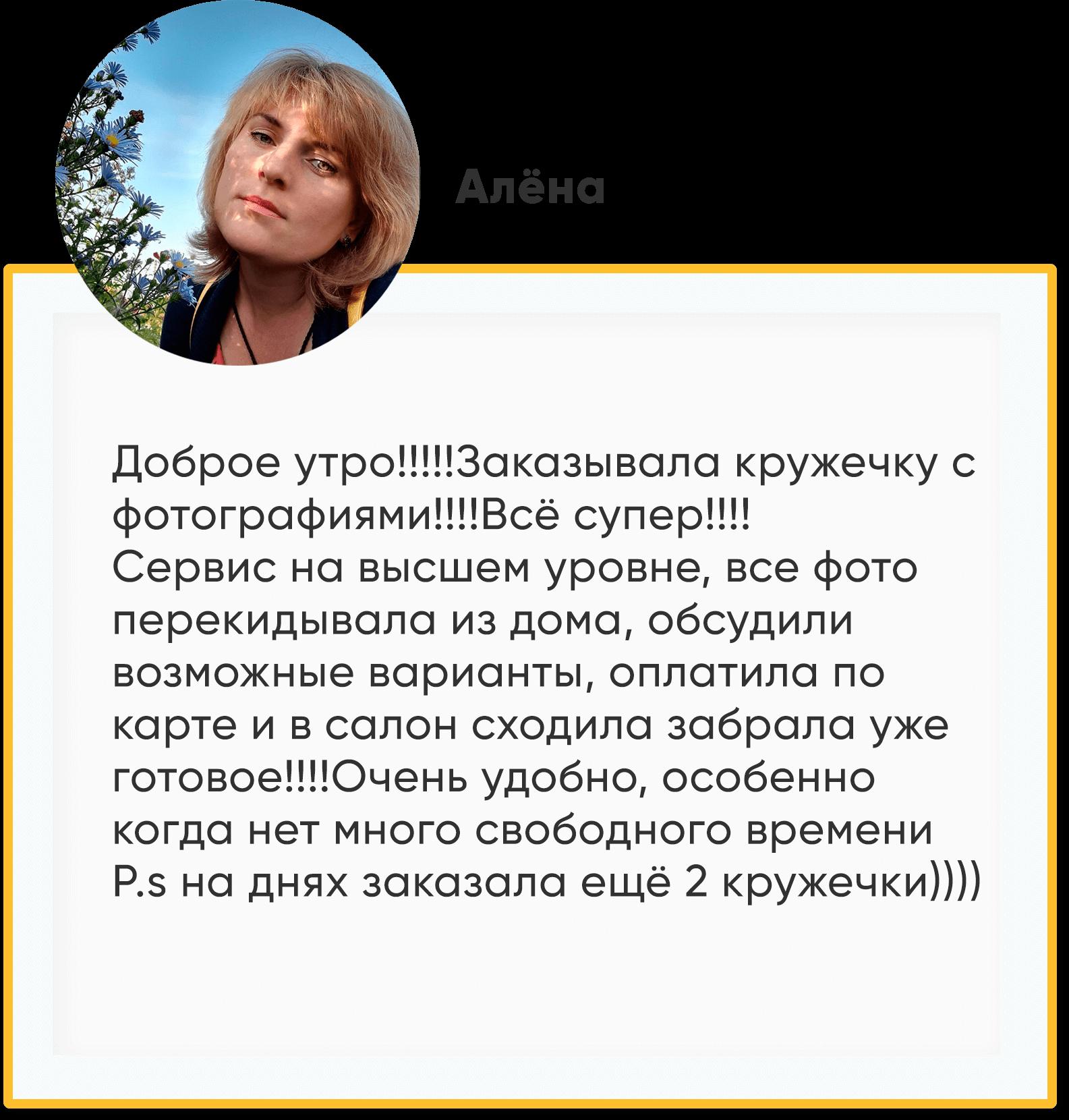 Kartochka_otzyva 4
