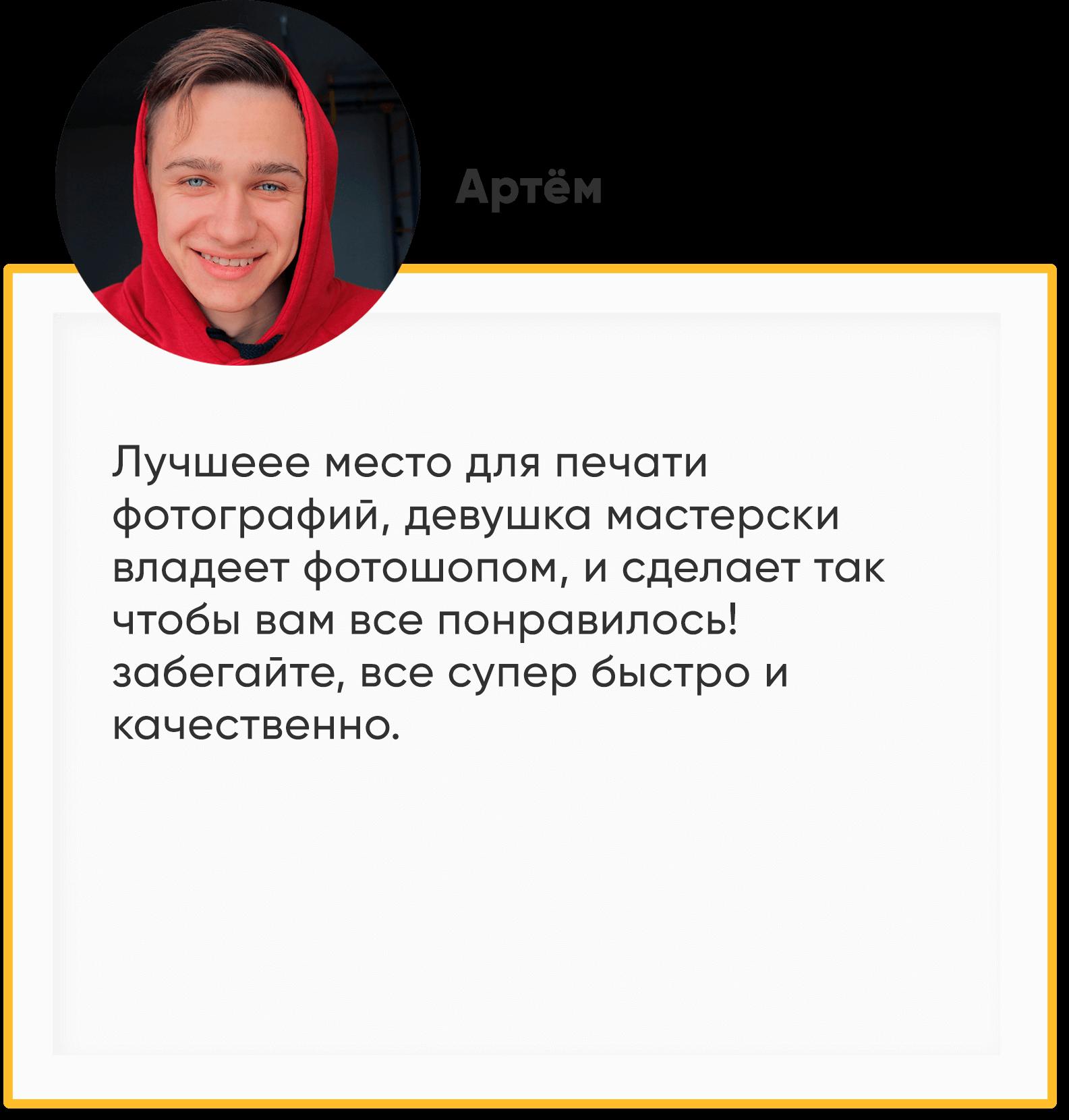 Kartochka_otzyva 5